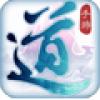 道王修改器 V1.0 安卓版
