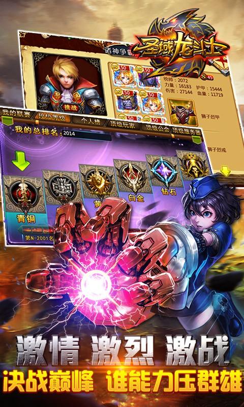 圣域龙斗士V2.9.7 百度版
