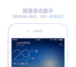 墨迹天气V6.1.5 iPhone版