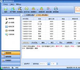 商务短信快车软件 V7.0 官方版
