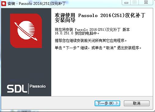 SDL Passolo 2016V16.0.251 中文版