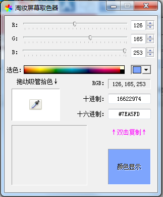 淘妆屏幕取色器V1.0 绿色免费版
