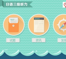 日语三级听力官方版