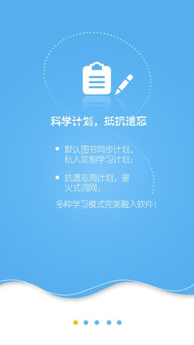 星火词汇V3.8.1 iPhone版