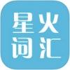 星火词汇 V3.8.1 iPhone版