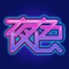 夜色直播 V1.8 iOS版