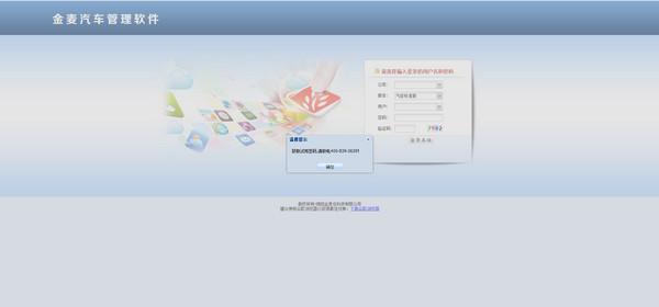金麦汽车维修管理软件V3.2.1 简体中文官方版