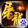 屠龙战 V1.1.20141 百度版