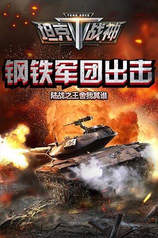 全民坦克之战蜂窝多人竞技辅助V1.0 安卓版