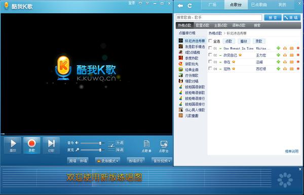 酷狗k歌2016V7.6.8.0 官方免费版