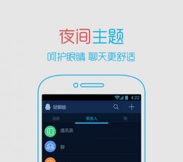QQ轻聊版手机版_QQ轻聊版(精简版)安卓版下载