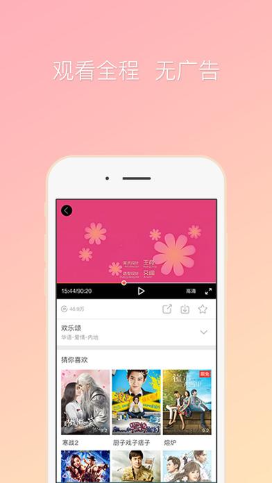 咪咕爱看V1.0 iPhone版