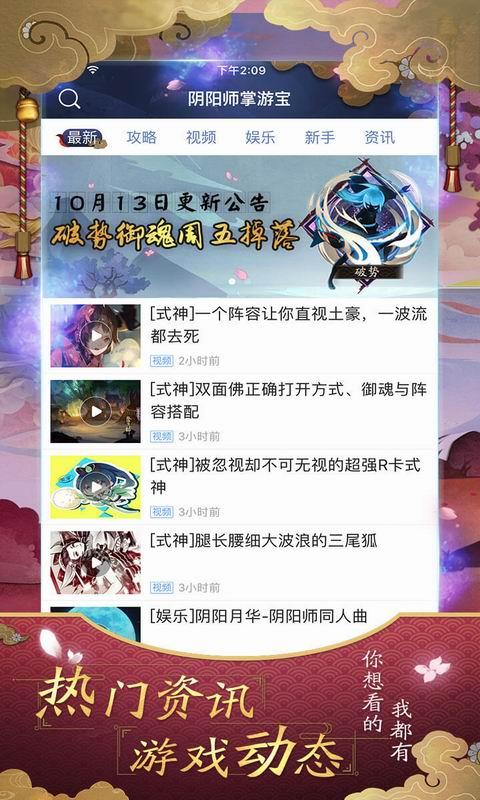 阴阳师掌游宝V1.0.0 安卓版