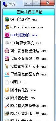 �D片�理工具箱V1.0 �G色免�M版