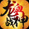 龙血战神V2.0.4 百度版