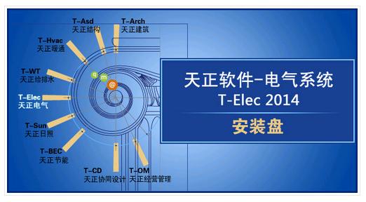 天正电气2014官方正式版