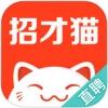 招才猫直聘 V3.5.0 iPhone版