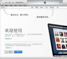 iTunes(32位)V12.5.3.17 简体中文版