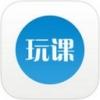 玩课网 V2.5 iPhone版