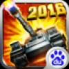 坦克狂潮 V1.2.6 百度版