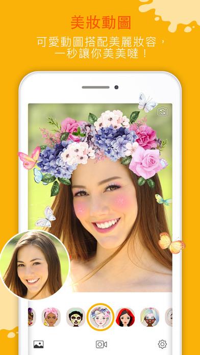 玩美FunV1.2.4 iPhone版