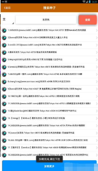 YY云播V1.6 破解版