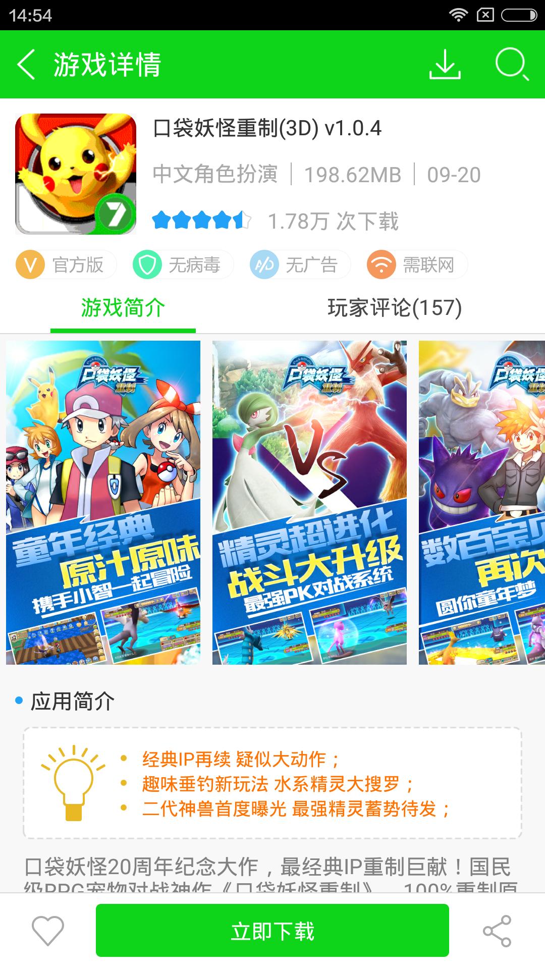 7723游戏盒(破解游戏盒子)V2.1.1 安卓版