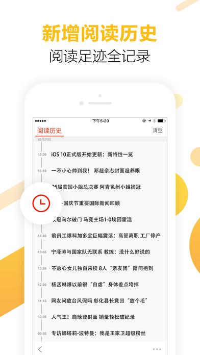 搜狐新闻V5.7.5 iPhone版