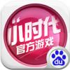 小时代(官方游戏)百度版_小时代(官方游戏)手游多酷版V1.0.28百度版下载
