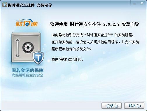 财付通安全控件V2.0.2.8 官方版