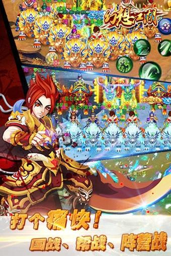 幻想江湖V2.0.0.0 安卓版