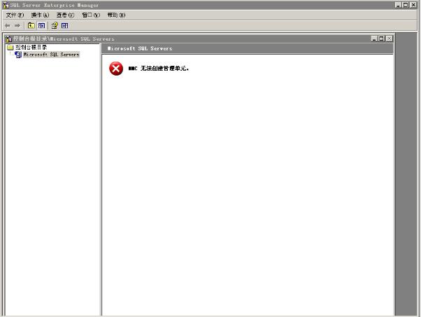 SQL Server 企业管理器V13.0.16000.28 绿色版截图3