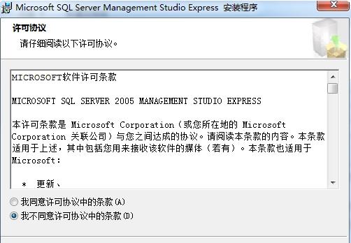 SQL Server 企业管理器V13.0.16000.28 绿色版截图2