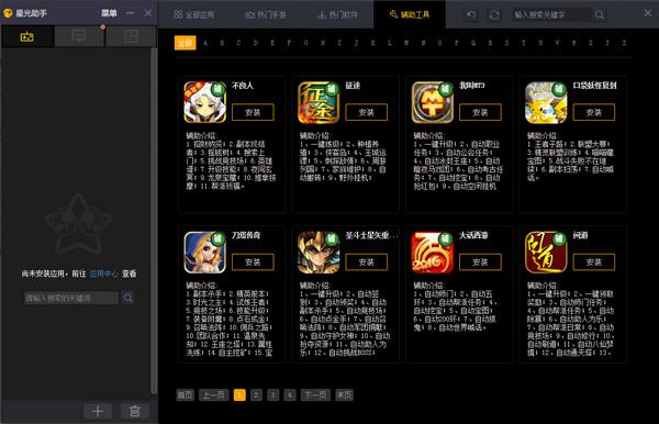 星光助手模拟器V1.0.6.8 官方版
