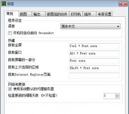 屏幕截图工具(Greenshot)下载绿色中文版_免费屏幕截图软件V1.2.9.98绿色中文版下载