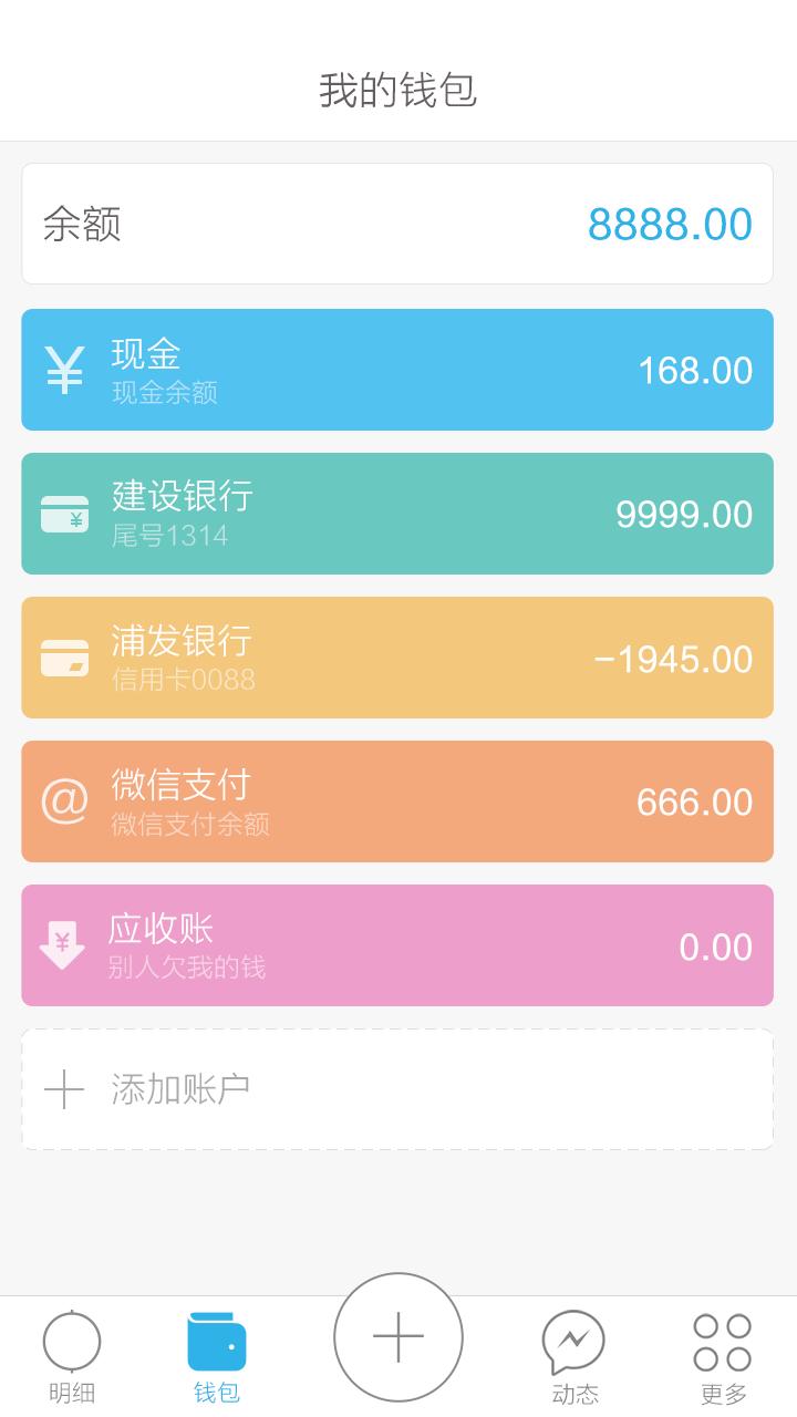 口袋记账V3.1.1 电脑版