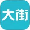 大街网 V4.3.1 iPhone版