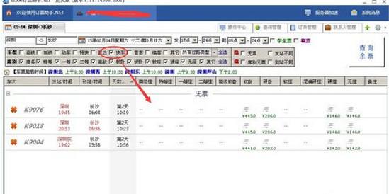 12306订票助手.NET版V10.6.4.0 正式版