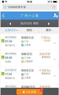 12306抢票专家V10.0.0 安卓版
