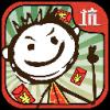 史上最坑爹的游戏10ios苹果版_史上最坑爹的游戏10官方iPhone版V1.0IOS版下载