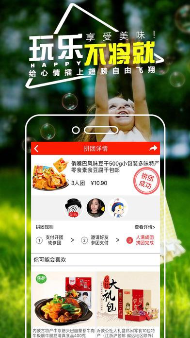51特色购V1.3.5 iPhone版