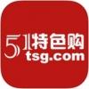 51特色购 V1.3.5 iPhone版