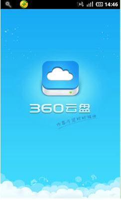360云盘企业版V1.0 ios版