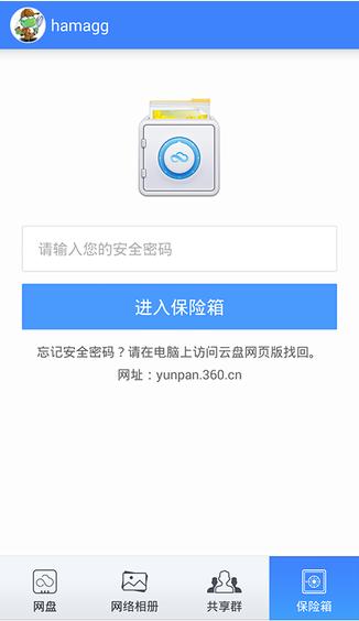 360云盘企业版V1.0 安卓版