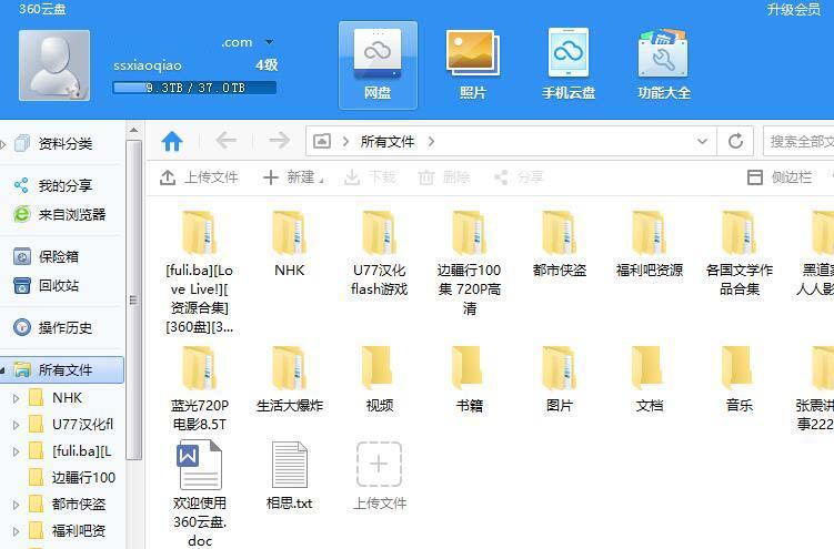 360云盘企业版V7.2.0 电脑版