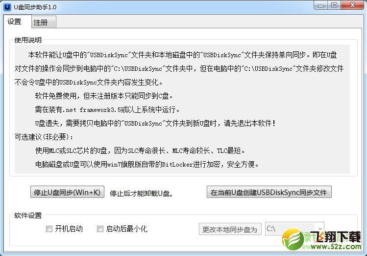 u盘同步助手V1.0 绿色版