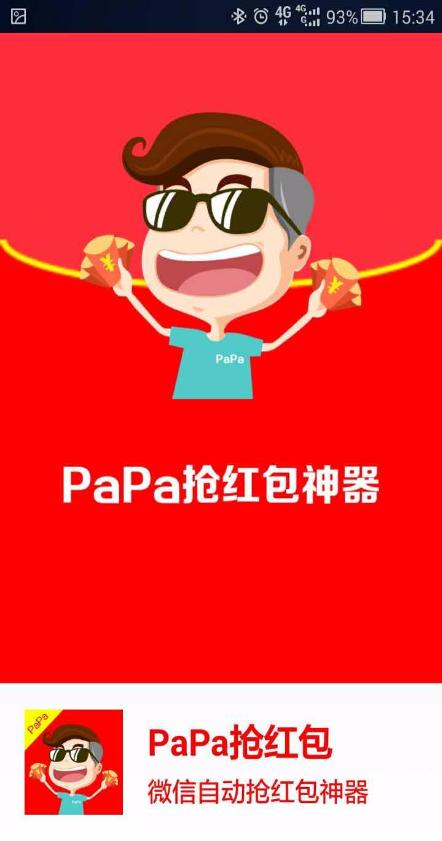 PaPa抢红包神器V1.15 安卓版
