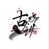 古剑奇谭2安卓破解版