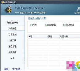 USBKiller(U盘病毒专杀工具) V3.21 中文绿色版