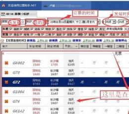 12306订票助手.NET版 V10.6.4.0 正式版